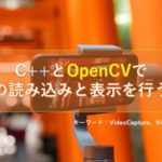 "<span class=""title"">C++ OpenCVで動画の読み込みと表示を行う方法</span>"