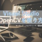 "<span class=""title"">Visual StudioでOpenCVを使う方法(C++)</span>"
