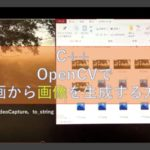 "<span class=""title"">C++ OpenCVで動画から画像を生成する方法</span>"